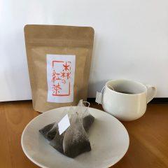 紅茶 販売開始のお知らせ